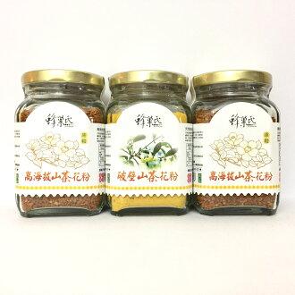 花粉禮盒A【國產】美容養生送禮聖品--山茶花粉2瓶+破壁山茶花粉1瓶