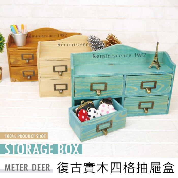 抽屜收納盒 原木質實木製四格抽屜櫃 辦公室桌面置物分類整理盒收納櫃 zakka鄉村風文具小物飾品儲物櫃展示架