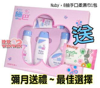 施巴sebamed嬰兒粉紅花語禮盒 小四件禮盒,附贈禮用提袋,專用提袋、送禮大方,加碼贈Nuby8抽柔濕紙巾1包