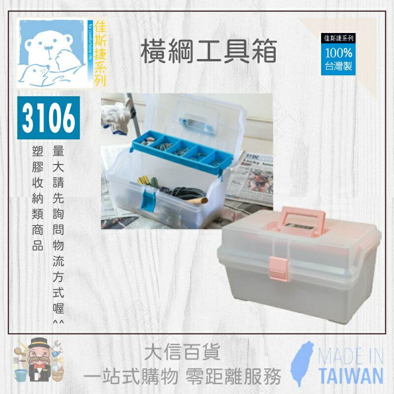 《大信百貨》佳斯捷 3106橫綱收納箱 置物箱 工具箱 整理箱 手提收藏箱 台灣製
