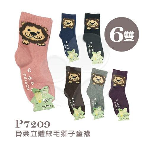 PEILOU貝柔立體絨毛獅子童襪(P7209)19~21cm【6雙】【悅兒園婦幼生活館】
