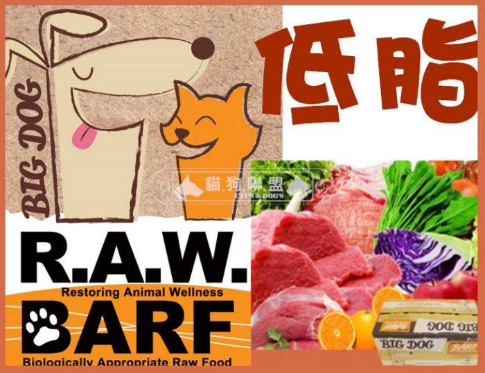 +貓狗樂園+ 澳洲BARF巴夫【犬用。生食肉餅系列。樂活低脂。一盒12入】1500元*R.A.W 0