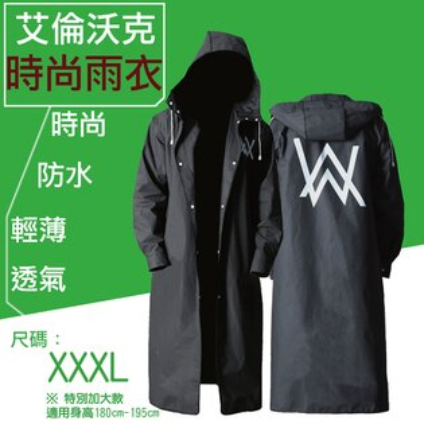 攝彩@艾倫沃克時尚雨衣3XL時尚實用一件式連身前開式可調節袖口通勤族機車族雨衣風衣酷炫黑環保EVA材質