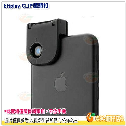 Bitplay CLIP鏡頭扣 公司貨 轉換鏡頭 iPhone 8 7 6s Plus 自拍 配件 需搭配廣角 相機殼