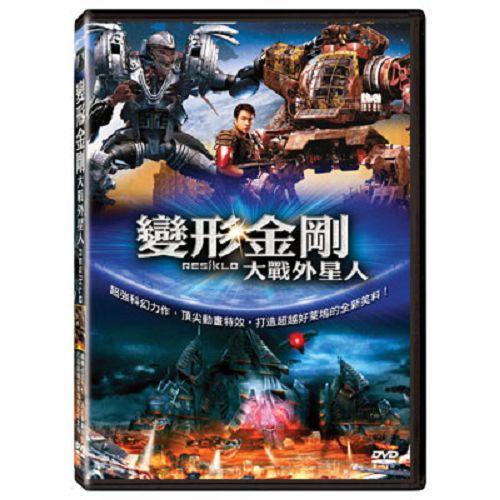 變形金剛大戰外星人DVD