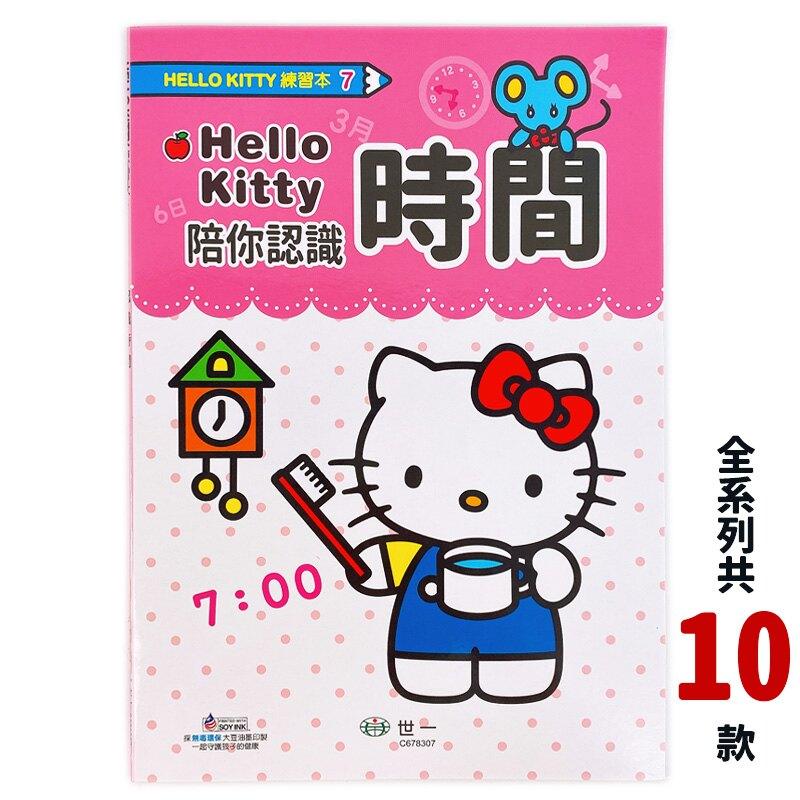 HELLO KITTY 時間練習本 C678307 / 一本入(定80) 學前練習本系列(7) Kitty習作簿 KT練習簿 時鐘練習 世一文化 三麗鷗正版授權 0