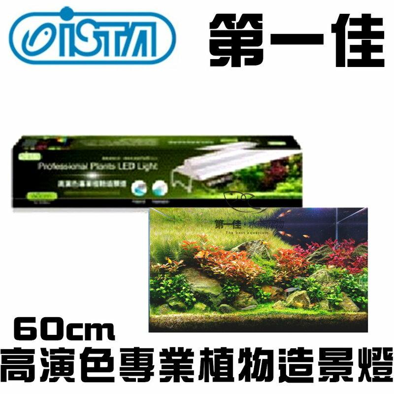 [第一佳 水族寵物] 台灣ISTA伊士達〔IF-401〕高演色專業植物造景燈 60cm