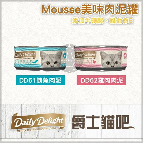 Daily Delight爵士貓吧〔MOUSSE美味肉泥罐,2種口味,80g〕(一箱24入) - 限時優惠好康折扣
