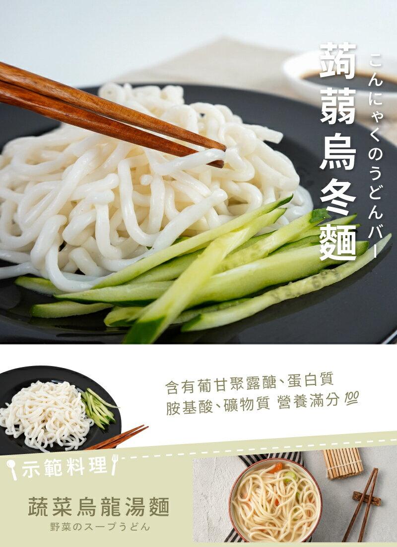 現貨!超纖 微卡蒟蒻系列 蒟蒻麵 蒟蒻米 海藻烏龍麵 膳食纖維 無澱粉 低卡食品 低熱量 素食 #捕夢網 4