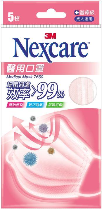 3M 7660 雙鋼印 成人醫用口罩 粉紅色 (5枚)