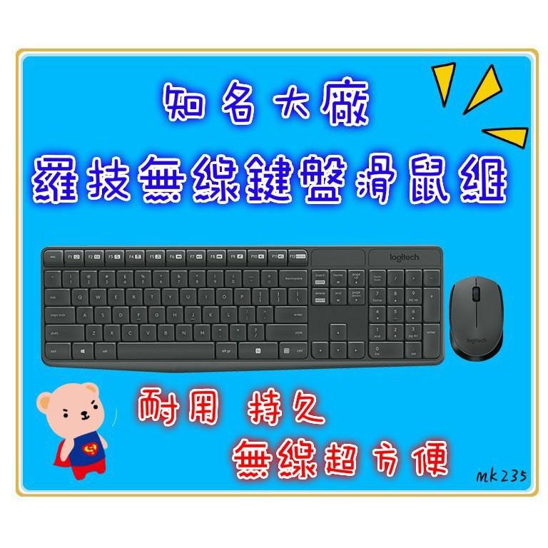 羅技 MK235 無線鍵盤滑鼠組 鍵盤 無線鍵盤 電競滑鼠 哈帝