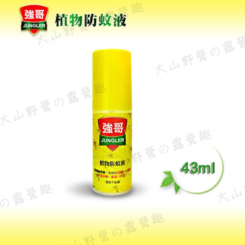 【露營趣】中和安坑 小強哥防蚊液 43ml 防蟲液 小黑蚊液 驅蚊噴劑 防登革熱