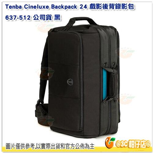 含隔層 Tenba Cineluxe Backpack 24 戲影後背錄影包 637-512 公司貨 黑 相機包 攝影包 醫生包 肩背 手提