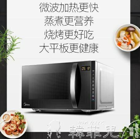 【快速出貨】微波爐 美的微波爐家用蒸烤箱一體機小型迷平板式全自動光波官方正品205C 七色堇 新年春節送禮