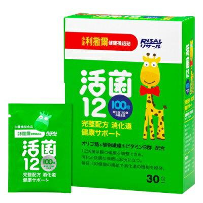 小兒利撒爾 健康補給站 活菌12