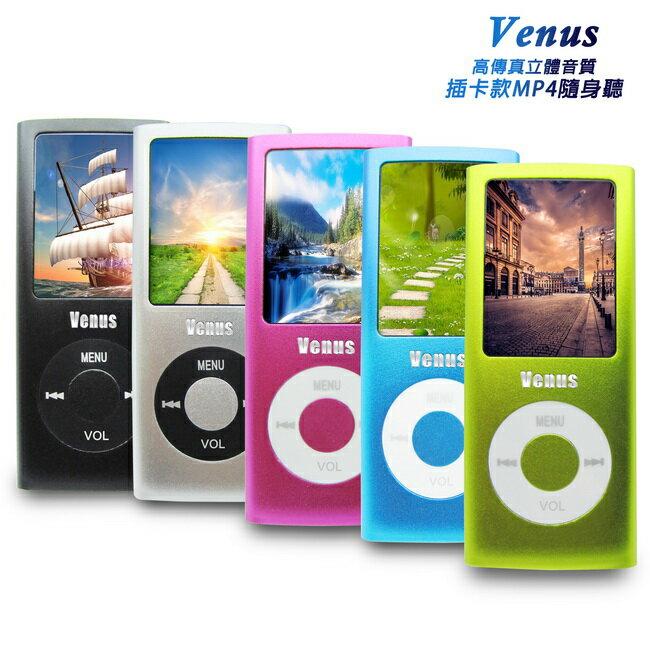 【B1832】Venus輕薄四代插卡1.8吋彩色螢幕 MP4隨身聽(加16G記憶卡)(送6大好禮)