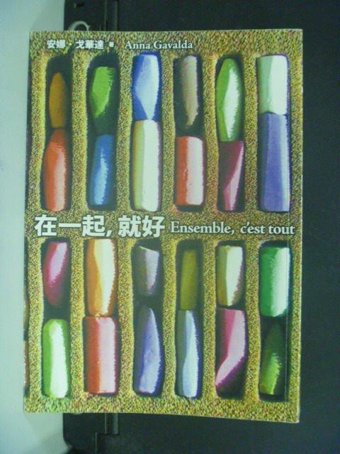 【書寶二手書T2/翻譯小說_KJW】在一起就好_施瑞瑄, 安娜‧戈華達