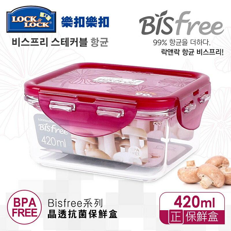 【618狂歡節,點數回饋18%】【樂扣樂扣】Bisfree系列晶透抗菌保鮮盒/正方形420ML