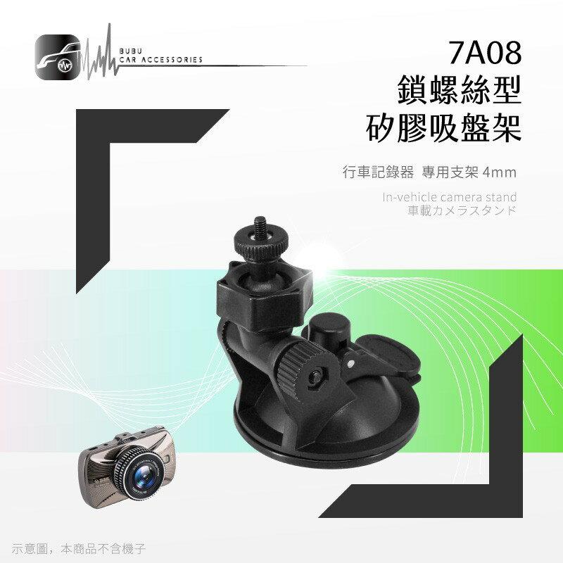 7A08【矽膠吸盤架-小螺絲】行車記錄器支架 適用於 Flyone NR250 愛國者 CA9310 復國者 CT1