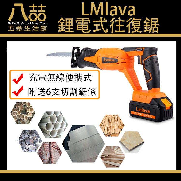LMlava 鋰電式往復鋸 附送切割鋸條  充電式軍刀鋸 充電式手工具 軍刀鋸 往復鋸 電鋸 切割機 充電鋸 0