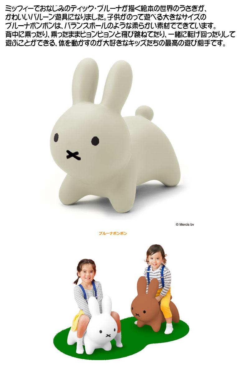 Miffy / Bruna Bonbon 可愛米菲跳跳兔 / 蹦蹦兔 / brunabonbon。3色。(6480*3.4)日本必買 日本樂天代購 /  件件含運 2