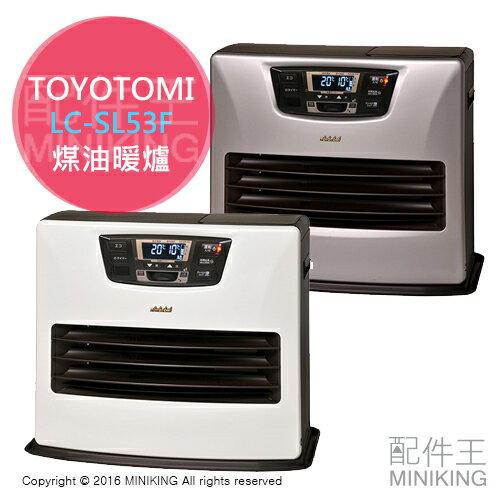 【配件王】日本製 一年保 TOYOTOMI LC-SL53F 感應型 煤油暖爐 19疊 兩色 另 RS-H29F