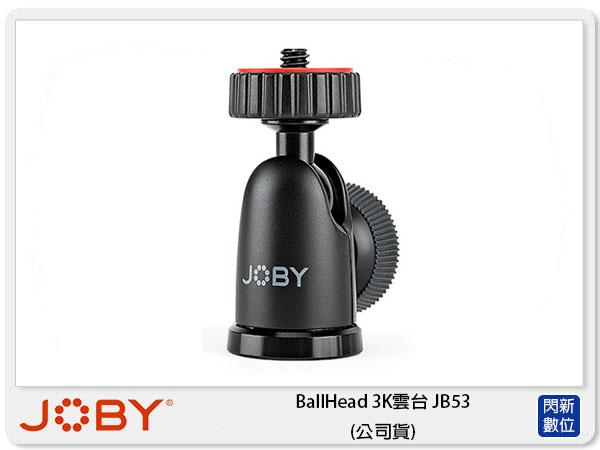 【免運費】JOBYBallHead3K雲台JB53(公司貨)