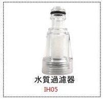 Loxin 【SL1184】萊姆高壓清洗機進水接頭 透明水質過濾器 洗車機 公頭 通用不分型號 快接螺牙皆適用 IH05