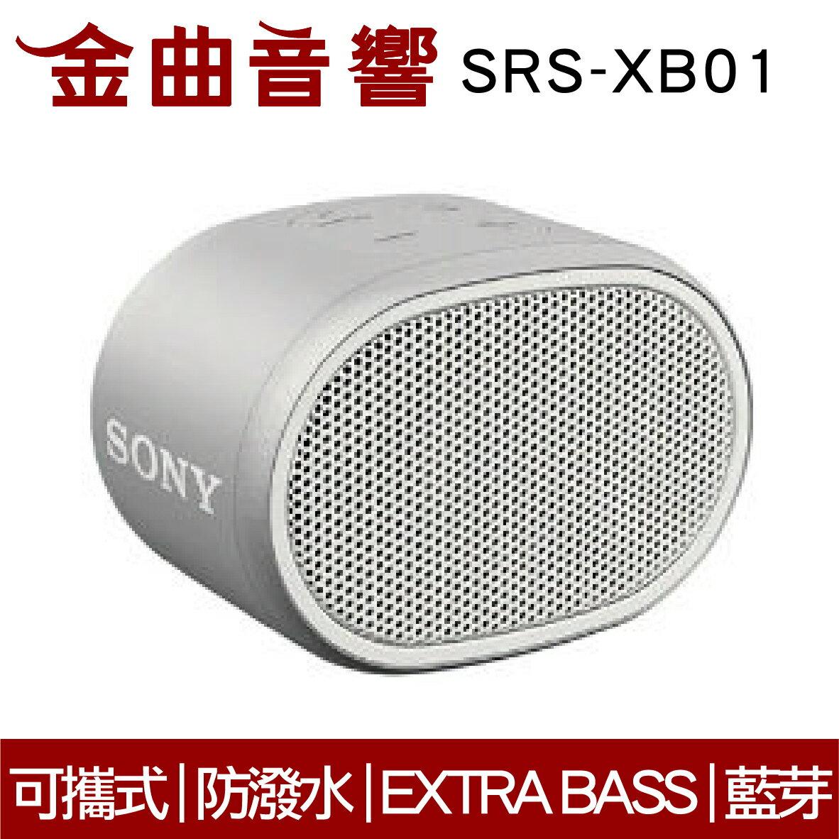 SONY 索尼 SRS-XB01 可攜式 防潑水 重低音 EXTRA BASS 藍芽 喇叭 | 金曲音響