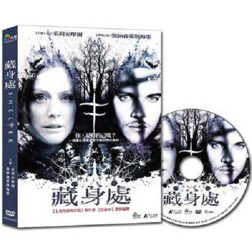 藏身處DVD