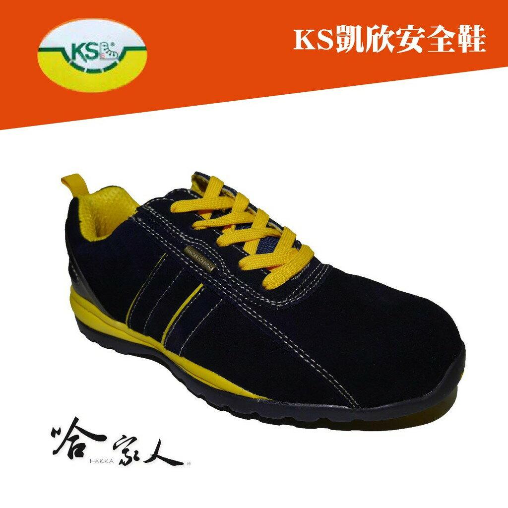 【 KS凱欣安全鞋 】 國家級鋼頭保護 超輕量 螢光黃 安全鞋 年輕休閒款 備貨齊全 鋼頭鞋 工作鞋【 哈家人 】