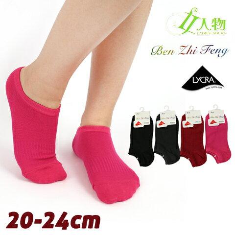 衣襪酷 EWAKU:【esoxshop】萊卡透氣網船襪素面款台灣製本之豐女人物