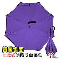 下雨天推薦雨靴/雨傘/雨衣推薦[Kasan] 雙層傘面上收式防風反向雨傘-亮紫