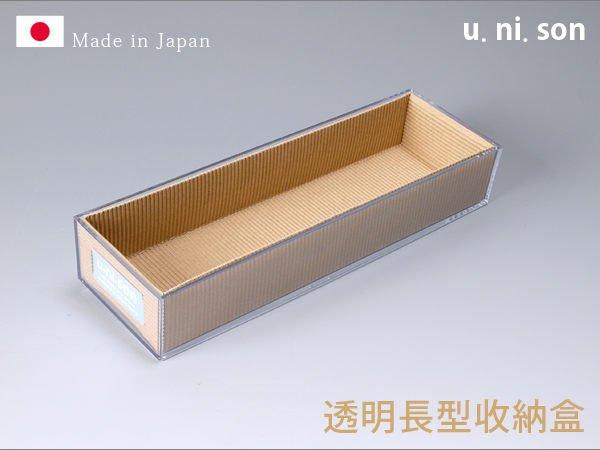 BO雜貨【SV3418】日本製 NO.194 透明長型收納盒 瓦楞紙 無印 小物收納 雜物收納