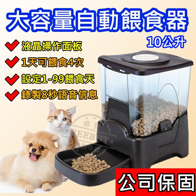 現貨 公司保固 ☆Petwant☆10公升超大容量 LED顯示自動餵食器超大容量自動餵食器 自動寵物餵食器 寵物自動餵食器 定時餵食器  寵物貓狗《電池款》