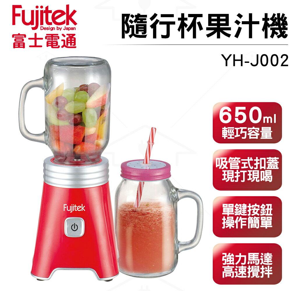Fujitek 富士電通 隨行杯果汁機 YH-J002