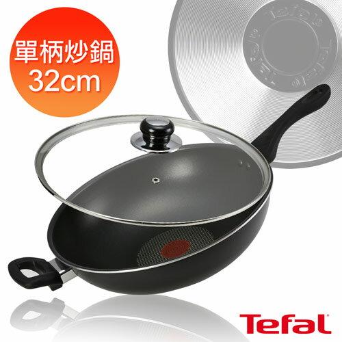 Tefal法國特福 經典系列32cm不沾單柄炒鍋(加蓋) - 限時優惠好康折扣
