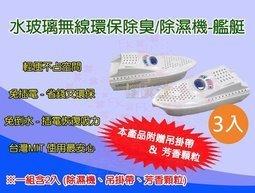 【尋寶趣】勳風 水玻璃無線環保除臭/除濕機(船艦-3入) 不插電 免倒水 防潮 除溼 HF-688X3