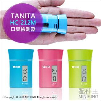 【配件王】 日本代購 TANITA HC-212M 口臭檢測器 六段顯示 迷你型 5秒快速檢測 三款