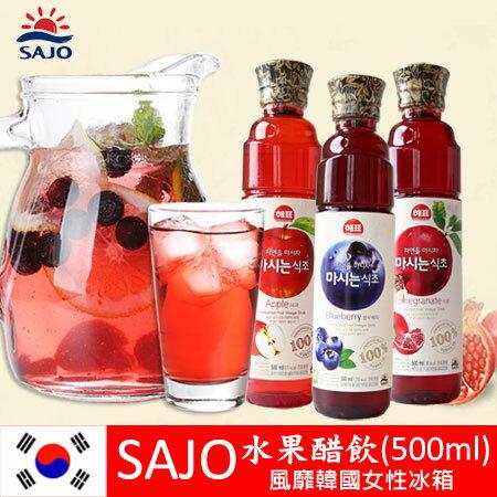 韓國夏季飲品 SAJO 水果醋飲 500ml 藍莓醋 石榴醋 蘋果醋 水果醋 醋飲【N101435】