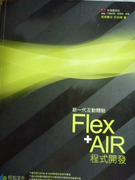 ~書寶 書T7/電腦_PFQ~Flex AIR程式開發_宋志峰