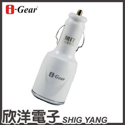 ※ 欣洋電子 ※ i-Gear 3.1A大電流 雙USB 車用充電器(ICC-31A) / 白、黑 雙色自由選購