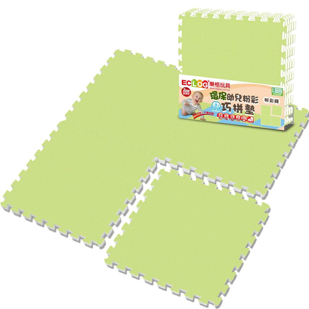 LOG 樂格 環保PE棉粉彩巧拼墊-田原綠 (60X60cmX厚2cmX4片) 地墊/遊戲墊/爬行墊/巧拼墊