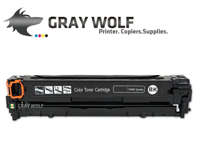 【非印不可】HP CE410A 黑色 相容彩雷環保碳粉匣 適用M375NW/M451dn/NW/M475dn