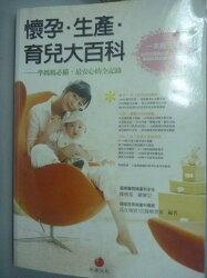 【書寶二手書T7/保健_XEH】懷孕˙生產˙育兒大百科_高在煥