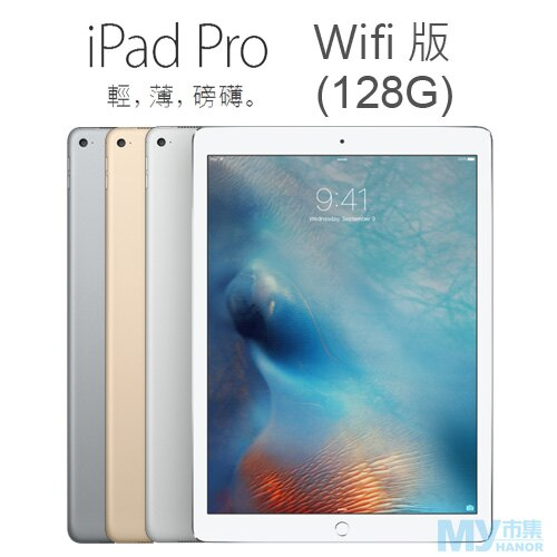 APPLE iPad Pro 128GB  12.9吋/平板電腦(WiFi版)