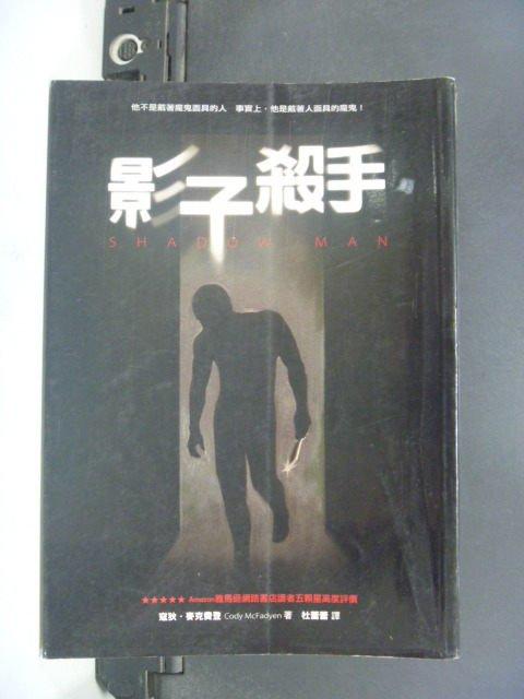 【書寶二手書T4/一般小說_JHK】影子殺手_杜蕾蕾, Cody McFadye