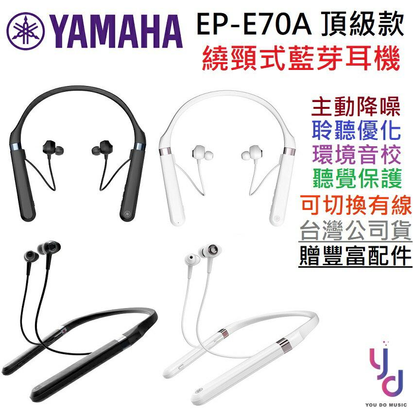 現貨免運 贈充電線/耳塞組/皮套 Yamaha EP-E70A E70 藍芽 耳道式 繞頸式 無線 耳機 線控 公司貨