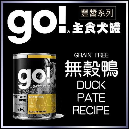 +貓狗樂園+go!|主食狗罐。豐醬系列。無穀鴨肉。374g|$160