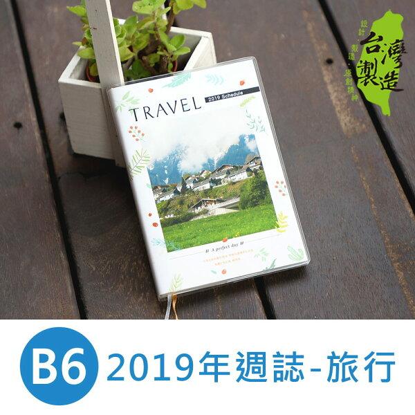珠友BC-50343B632K2019年週誌週計劃手帳日記手札-旅行